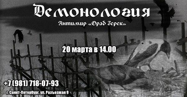 Демонология 20 марта