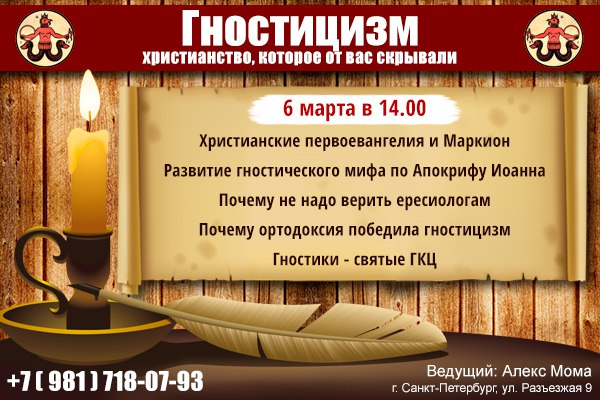 Семинар Алекса Момы. Гностицизм. 6 марта